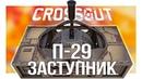 П 29 ЗАСТУПНИК Crossout СРАВНИТЕЛЬНЫЙ ТЕСТ ПРОВЕРКА БОЕМ