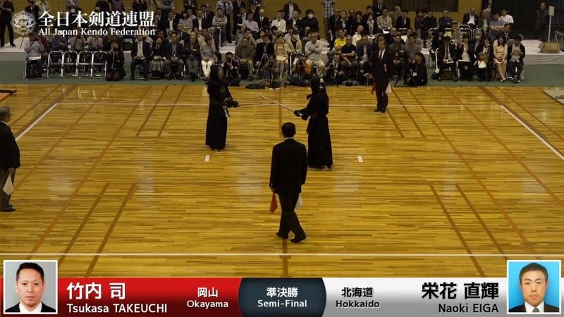 Tsukasa TAKEUCHI -KM Naoki EIGA - 17th Japan 8dan KENDO Championship - Semi final 29