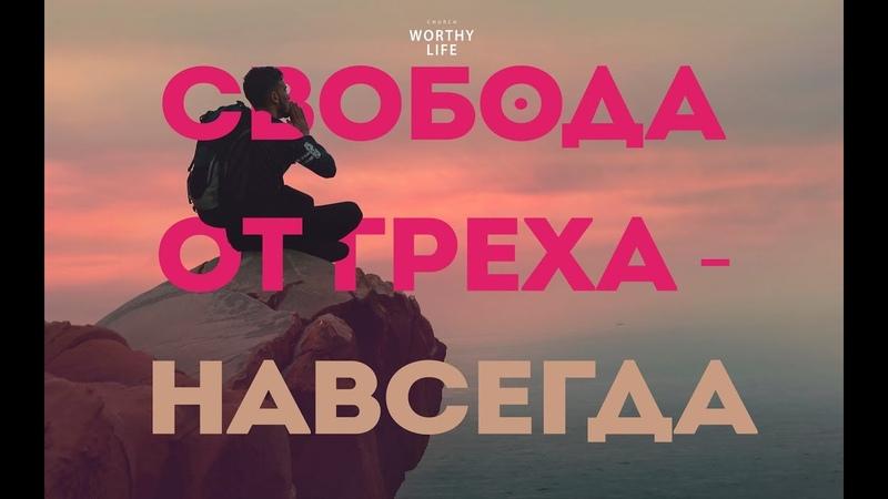 Виктор Томев - Свобода от греха - Навсегда!