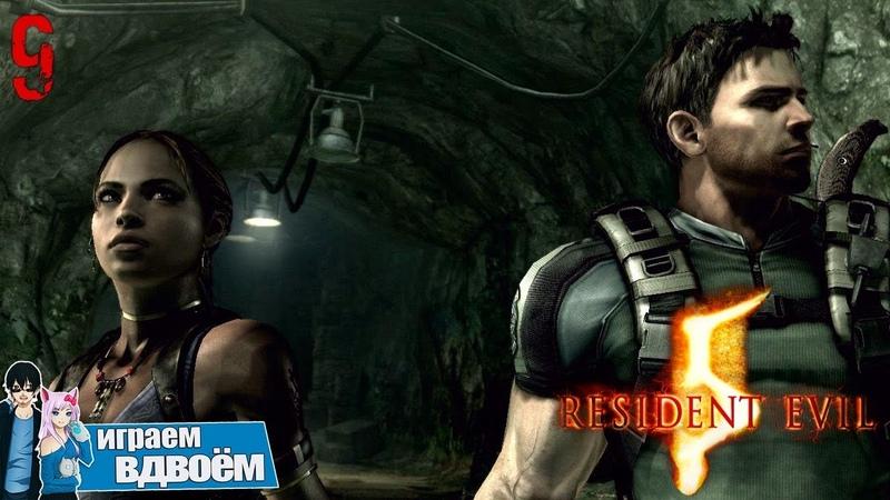Resident Evil 5 Загадки древних 9