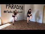 16 shots   Twerk + Reggaeton + Dancehall   Школа танцев Paradise