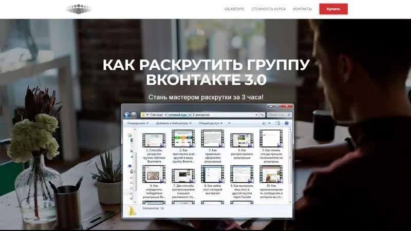 Промо ролик по раскрутке vk