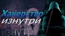 Как стать Хакером ► Хакерство изнутри