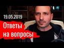 Константин Сёмин. Ответы на вопросы 19.05.2019