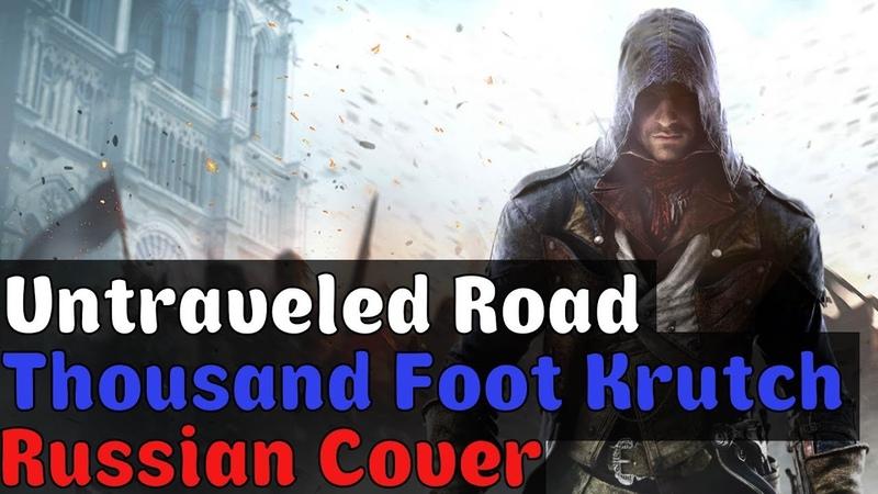 Thousand Foot Krutch - Untraveled Road На Русском (Русская версия by XROMOV SKG)