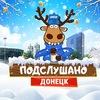 Подслушано Донецк
