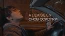 ALEKSEEV – Снов Осколки official video