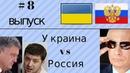 Выпуск 8. Украина против России! Новости за 30.03 - 12.04!