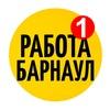 Работа в Барнауле
