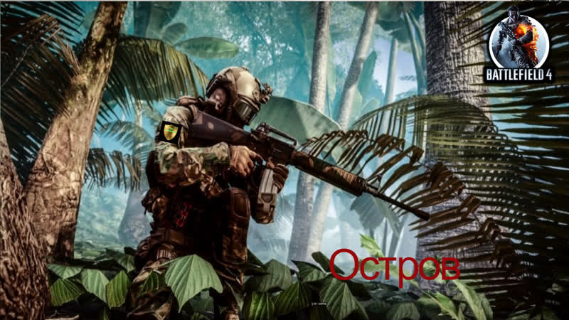 ➣ Battlefield 4 Остров или Паблик