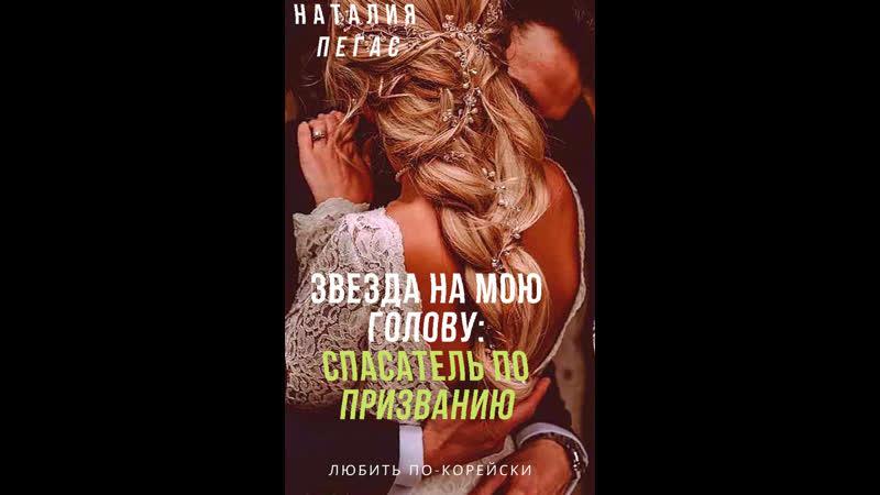 Наталия Пегас. Звезда на мою голову. Спасатель по призванию