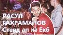 Стендап из Екб Расул Гахраманов