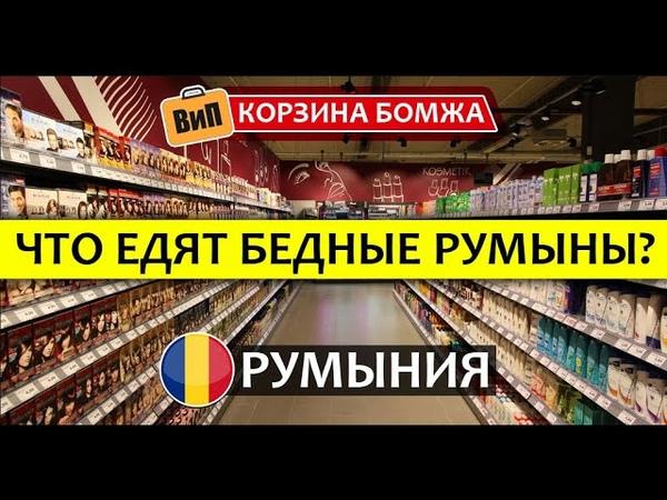 Что едят румыны и сколько это стоит? Сравнение с Россией. Румыния Цены на продукты Корзина бомжа