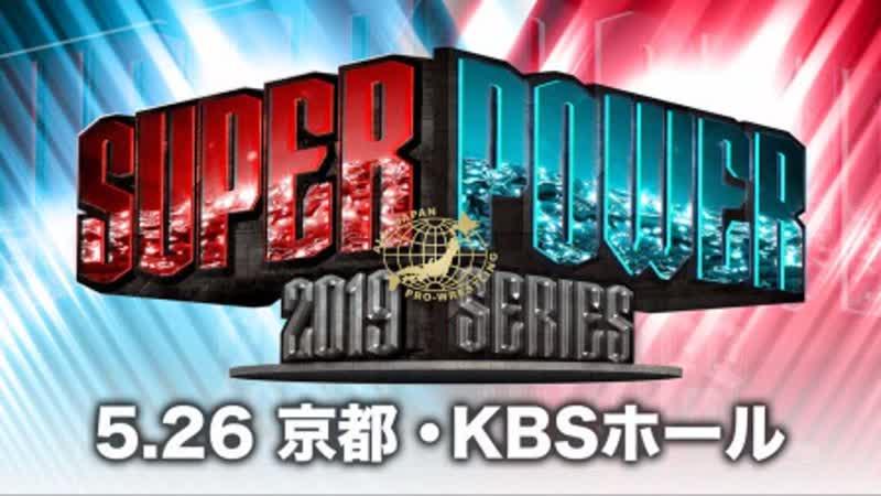 AJPW Super Power Series 2019 (2019.05.26) - День 4