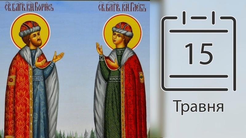 Православний календар на 15 травня