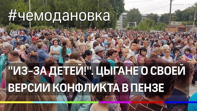 Цыгане о причине конфликта в Чемодановке