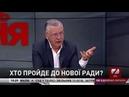 Анатолій Гриценко у програмі «Кінець дня» на каналі «ZIK» 24.06.2019