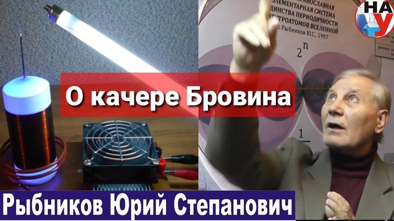О качере Бровина Рыбников Ю С