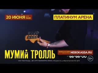 . Анонс концерт группы Мумий Тролль в Хабаровске.