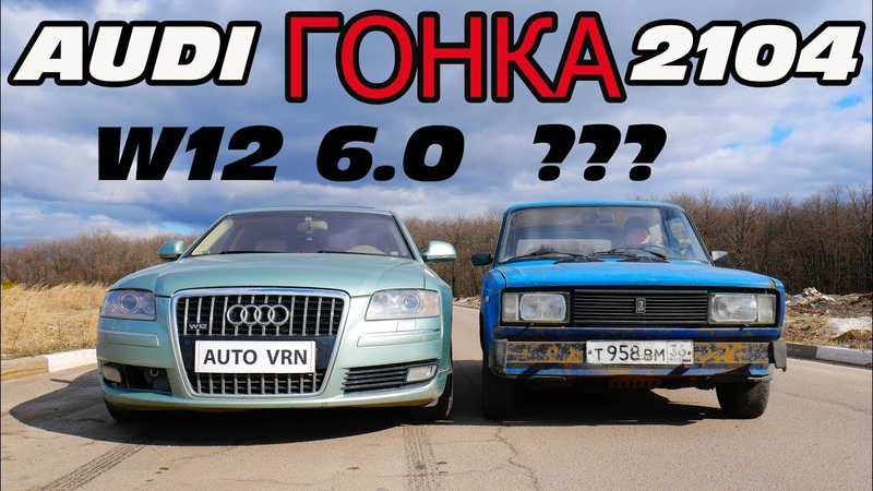 Бешеный ВАЗ 2104 против AUDI A8 W12 6.0 (450 л.с.) ГОНКА