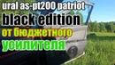 Ural as-pt200 patriot dlack edition мидрейндж