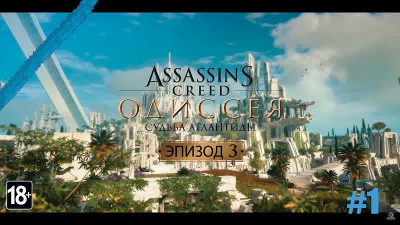 Assassin's Creed Odyssey 1 Атлантида мой ли это дом