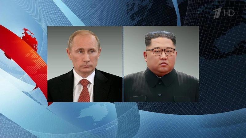 Определена дата первой встречи лидеров России иСеверной Кореи которая состоится воВладивостоке
