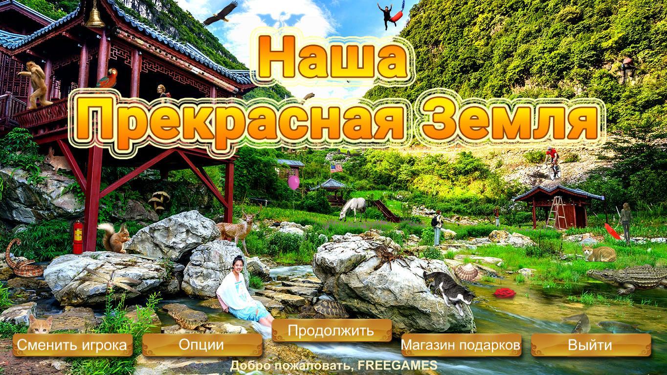 Наша прекрасная Земля | Our Beautiful Earth (Rus)