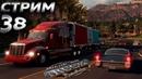 🔴 СТРИМ БЕЗ МАТА ПО ИГРЕ American Truck Simulator на ПК►Комплектуем гараж► Прохождение 38
