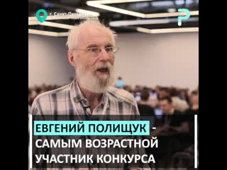 76-летний программист из петербурга вышел в финал конкурса «цифровой прорыв»