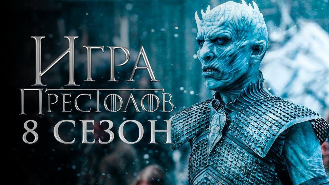 Qh2iJ3ax1zk - Что будет в 8 сезоне Game of Thrones