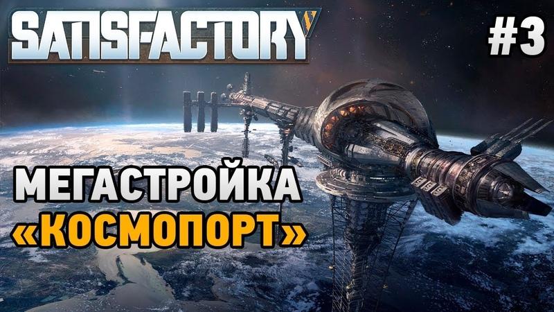 Satisfactory 3 МегаСтройка КосмоПорт