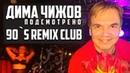 Подсмотрено за Дмитрием Чижовым в клубе Твери 90`S REMIX CLUB 1