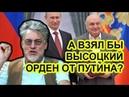Путинский орден для Жванецкого / Артемий Троицкий