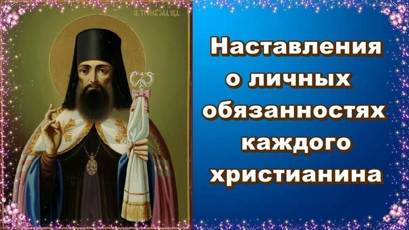 Святитель Тихон Задонский Часть 2 Наставления о личных обязанностях каждого христианина