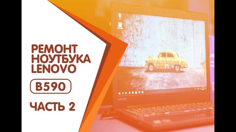 Lenovo B590 Разборка и Чистка (Disassemble and Cleaning Lenovo B590) Часть 2