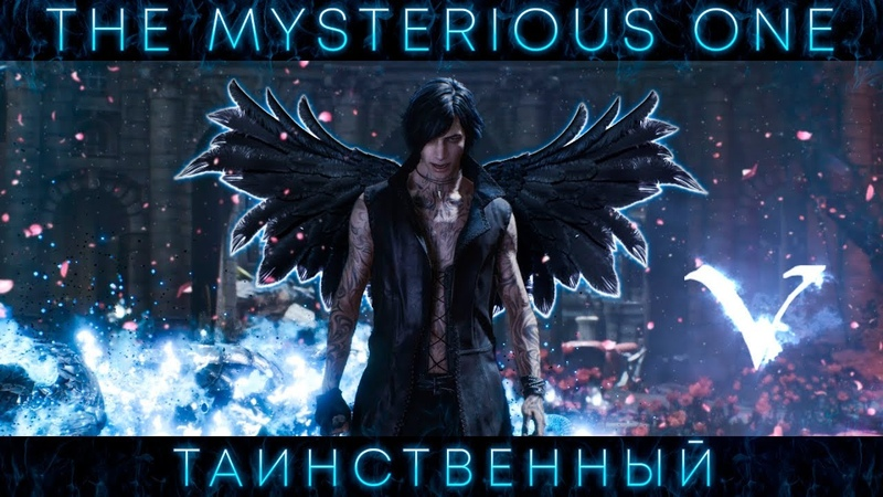 Capcom DMC 5 The mysterious one V gmv
