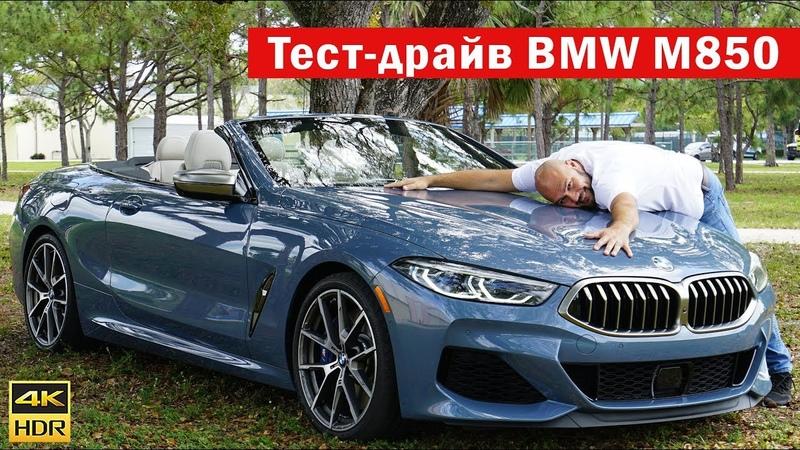 Настоящий Тест-драйв BMW 850M БМВ 8 на дороге в США Купили Новый BMW M850i xDrive Coupé