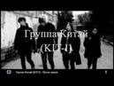 Группа Китай (KIT-I) - После дождя (2009)