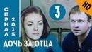 Дочь за отца 2015 Детектив HD Серия 3