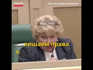 Сенатор Людмила Нарусова выступила против принятия законов об оскорблении власти и фейковых новостях