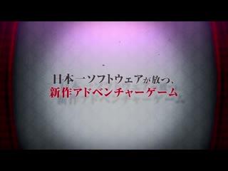 殺人探偵ジャック・ザ・リッパー プロモーションムービー第2弾
