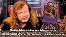 Дэйв Мастейн из Megadeth нелегкий путь гитарного тяжеловеса