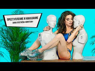 Анна Плетнёва Винтаж  Преступление и наказание (Премьера 2019)
