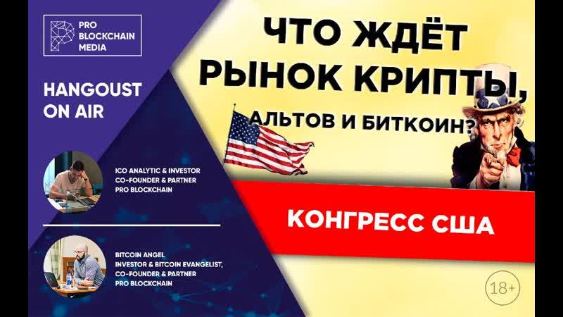 Слушания в конгрессе США по криптовалютам и Bitcoin. Что ждёт рынок крипты, альтов и биткоин_