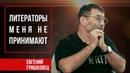 № 3 Евгений Гришковец l Крайний роман l Литературные премии l Продажи книг