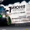 Ралли-спринт & Drift Battle & Open Air