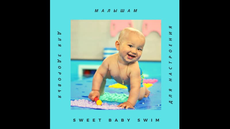 раннее плавание и грудничковое плавание sweet_baby_swim_baby