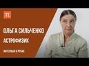 Что я знаю Черная дыра и галактики Ольга Сильченко
