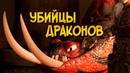 Жуткие драконы Гриммеля из мультфильма Как приручить Дракона (способности, характер, жизненный цикл)